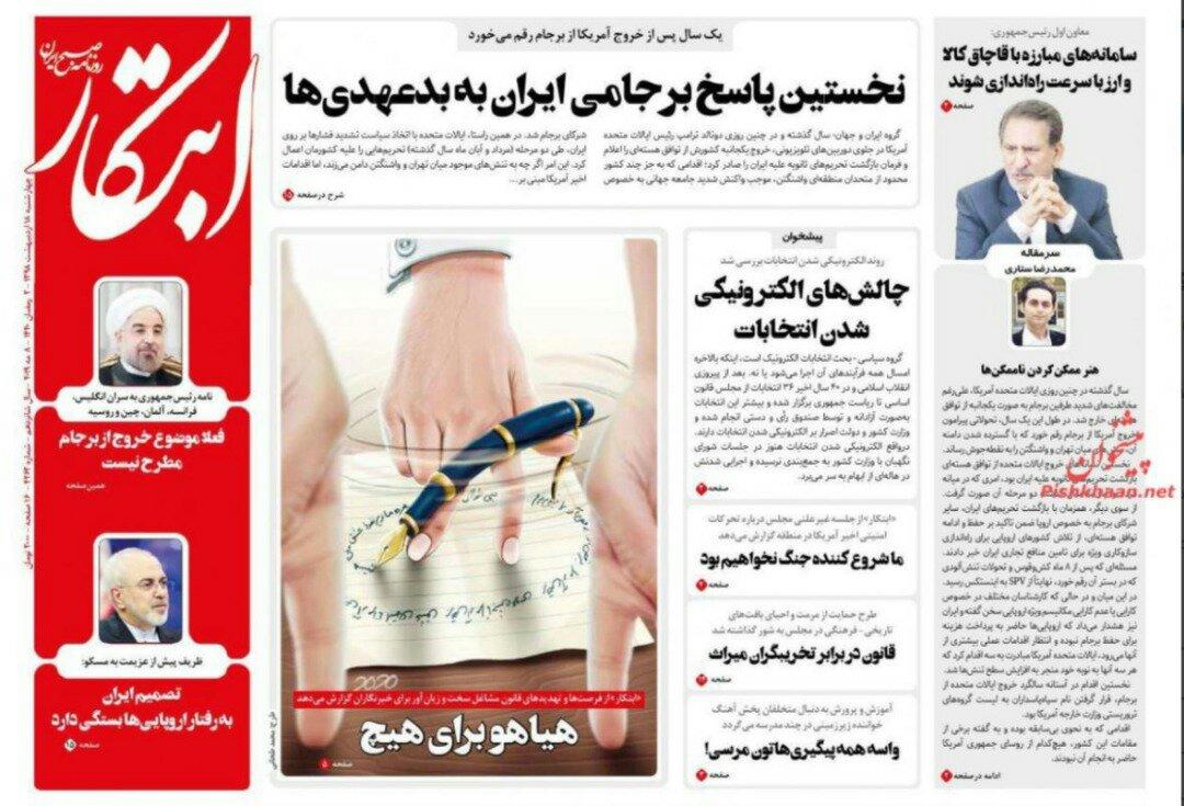 بين الصفحات الإيرانية: السعودية والإمارات لم تستطيعا تعويض النفط الإيراني 2