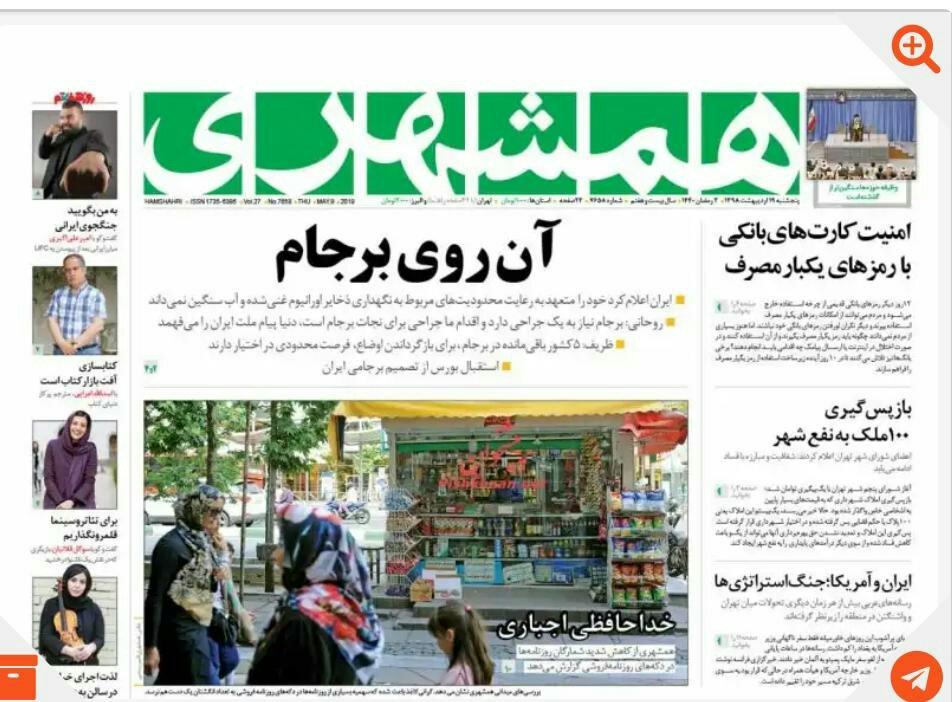 مانشيت طهران: نهاية حلم الاتفاق النووي 6