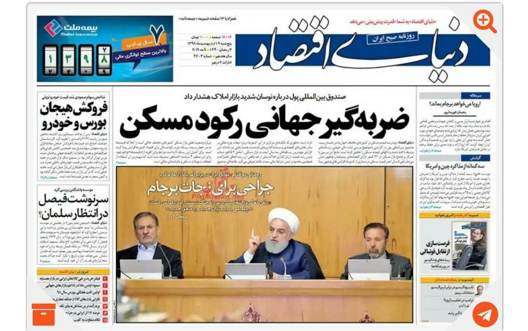 مانشيت طهران: نهاية حلم الاتفاق النووي 3