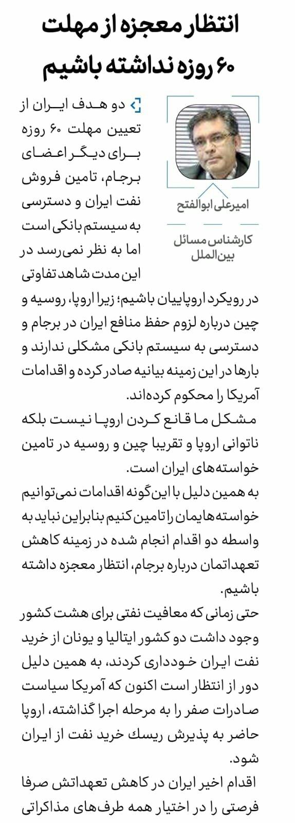 بين الصفحات الإيرانية: تباين حول البقاء في الاتفاق النوويّ 5