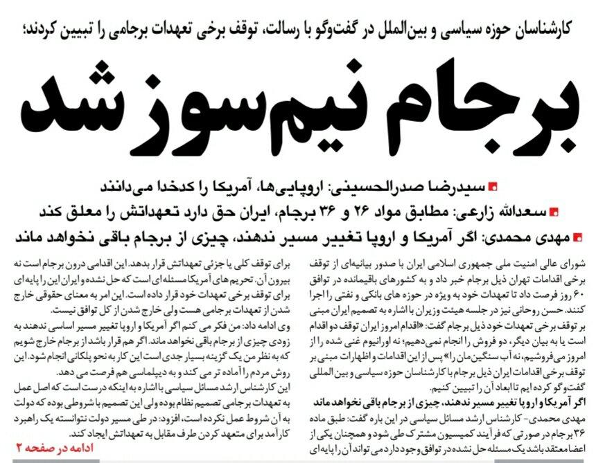 بين الصفحات الإيرانية: تباين حول البقاء في الاتفاق النوويّ 4