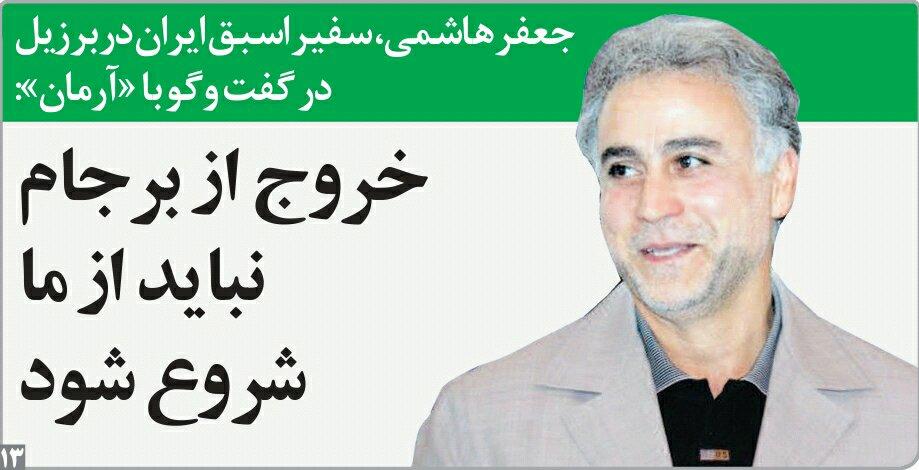 بين الصفحات الإيرانية: تباين حول البقاء في الاتفاق النوويّ 3