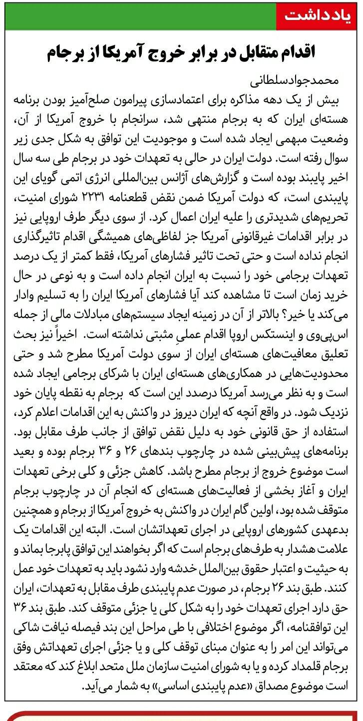 بين الصفحات الإيرانية: تباين حول البقاء في الاتفاق النوويّ 2