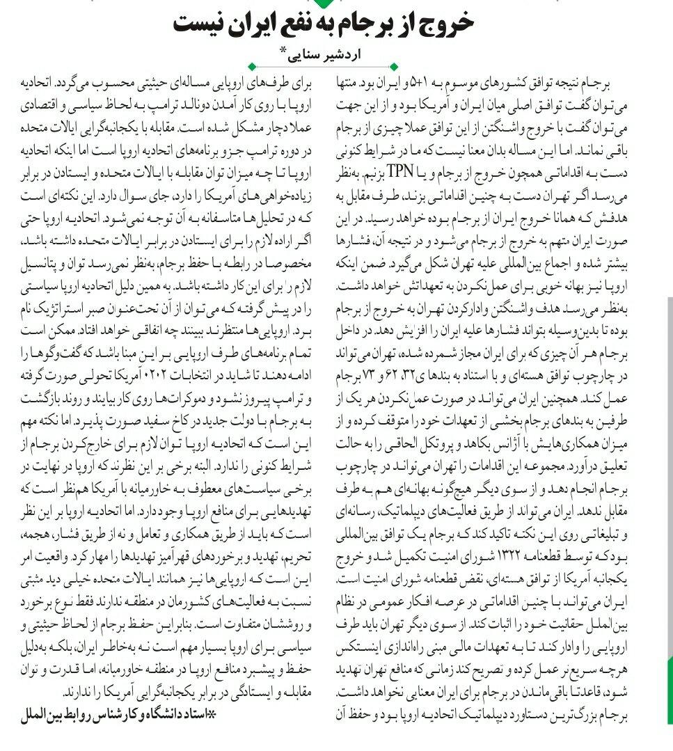 بين الصفحات الإيرانية: تباين حول البقاء في الاتفاق النوويّ 1