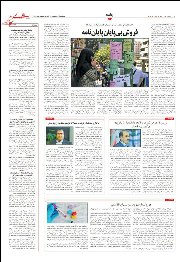 شبابيك إيرانية/ شباك الخميس: صعوبات الحدّ من بيح الأطروحات الأكاديمية... ودعوات للصداقة مع الإنترنت 1