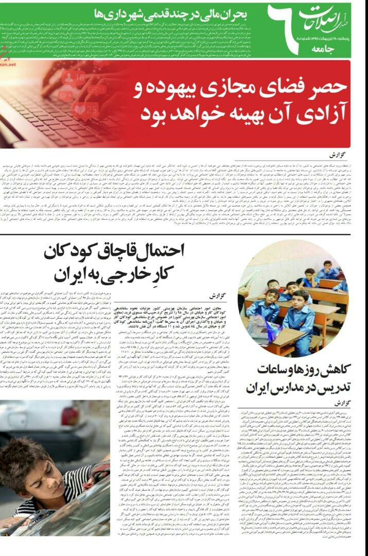 شبابيك إيرانية/ شباك الخميس: صعوبات الحدّ من بيح الأطروحات الأكاديمية... ودعوات للصداقة مع الإنترنت 2