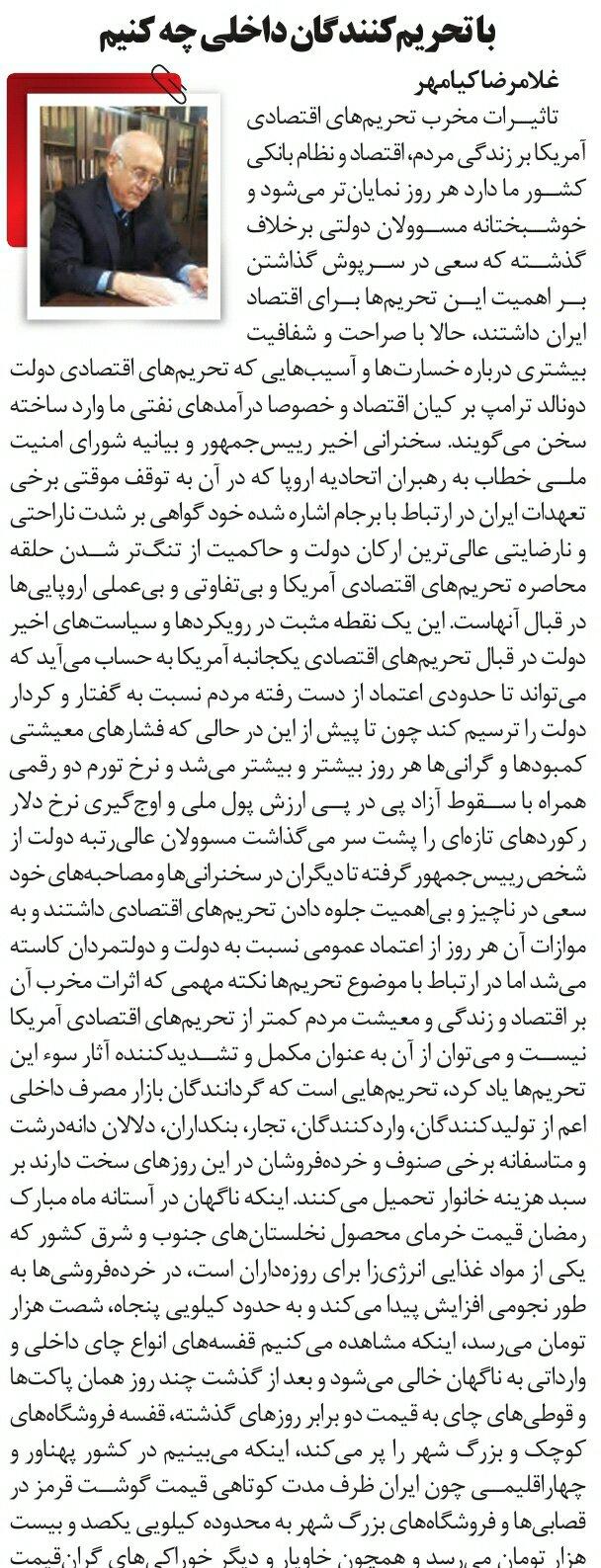 بين الصفحات الإيرانية: أوروبا لن تنقذنا.. والتفاوض مع ترامب الخيار الأسلم 6