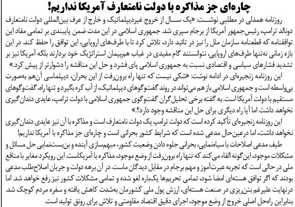 بين الصفحات الإيرانية: أوروبا لن تنقذنا.. والتفاوض مع ترامب الخيار الأسلم 4