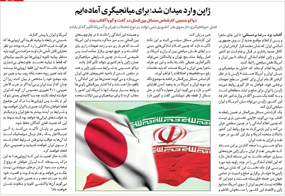 بين الصفحات الإيرانية: أوروبا لن تنقذنا.. والتفاوض مع ترامب الخيار الأسلم 5