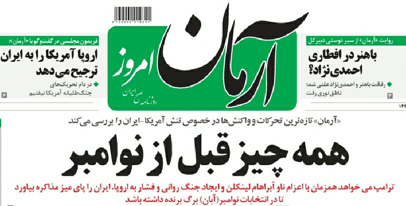 بين الصفحات الإيرانية: أوروبا لن تنقذنا.. والتفاوض مع ترامب الخيار الأسلم 3