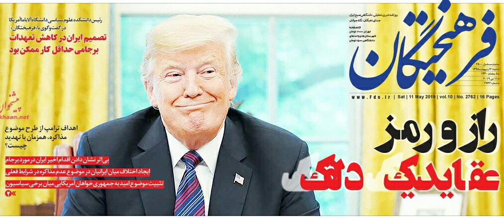 بين الصفحات الإيرانية: أوروبا لن تنقذنا.. والتفاوض مع ترامب الخيار الأسلم 2