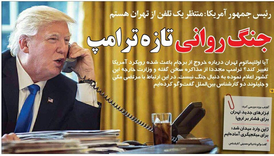 بين الصفحات الإيرانية: أوروبا لن تنقذنا.. والتفاوض مع ترامب الخيار الأسلم 1