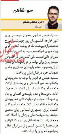 بين الصفحات الإيرانية: البوارج الأميركية في الخليج... واحتمالات الحرب 3