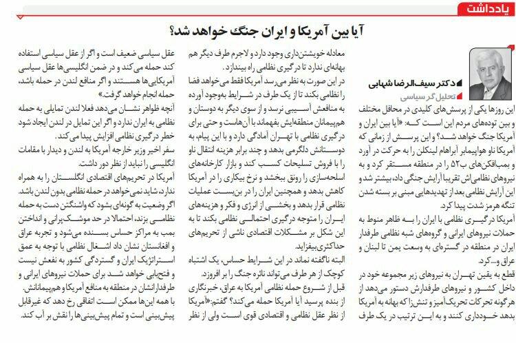 بين الصفحات الإيرانية: البوارج الأميركية في الخليج... واحتمالات الحرب 2
