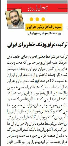 بين الصفحات الإيرانية: البوارج الأميركية في الخليج... واحتمالات الحرب 4
