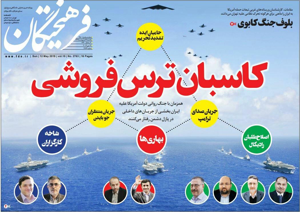 بين الصفحات الإيرانية: البوارج الأميركية في الخليج... واحتمالات الحرب 5