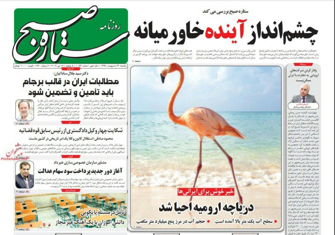شبابيك إيرانية/شباك الأحد: عودة مياه أرومية وفراشات طهران 1
