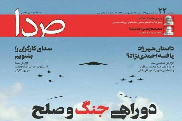 شبابيك إيرانية/شباك الأحد: عودة مياه أرومية وفراشات طهران 2