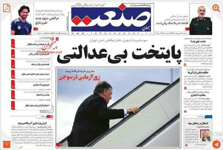 مانشيت طهران: إنذارات إيران جدية وشكوى حكومية من قلة الصلاحيات 3