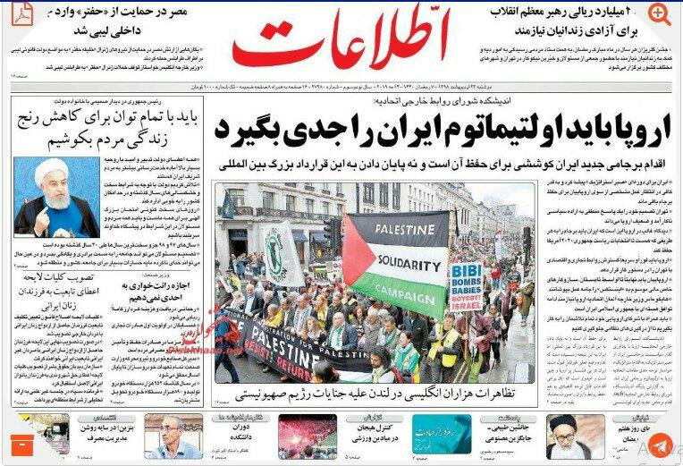 مانشيت طهران: إنذارات إيران جدية وشكوى حكومية من قلة الصلاحيات 1