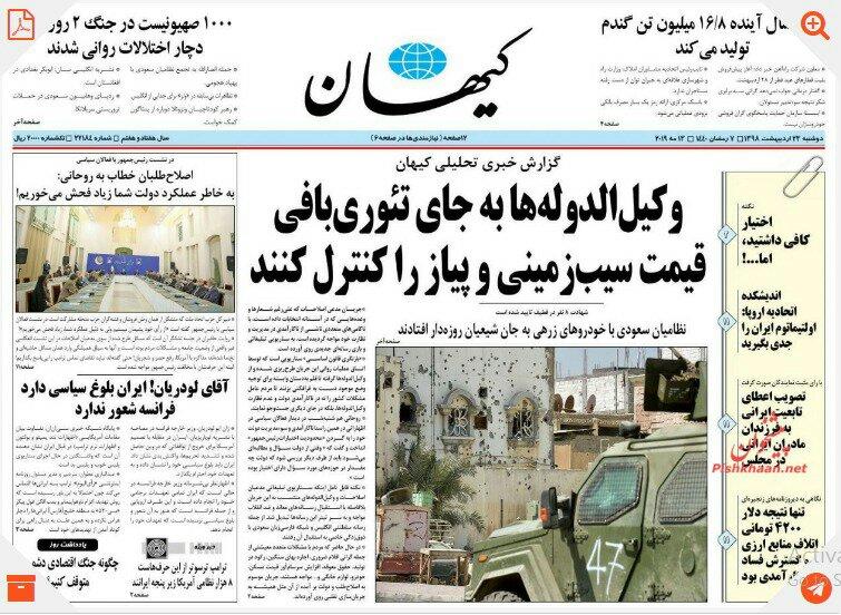 مانشيت طهران: إنذارات إيران جدية وشكوى حكومية من قلة الصلاحيات 7