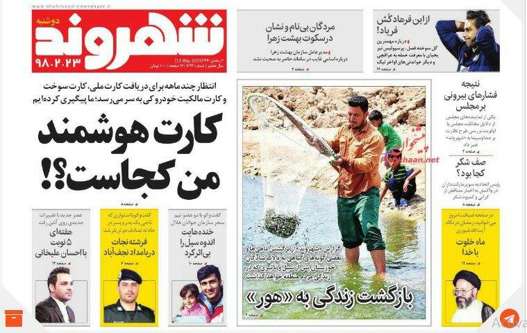 مانشيت طهران: إنذارات إيران جدية وشكوى حكومية من قلة الصلاحيات 9