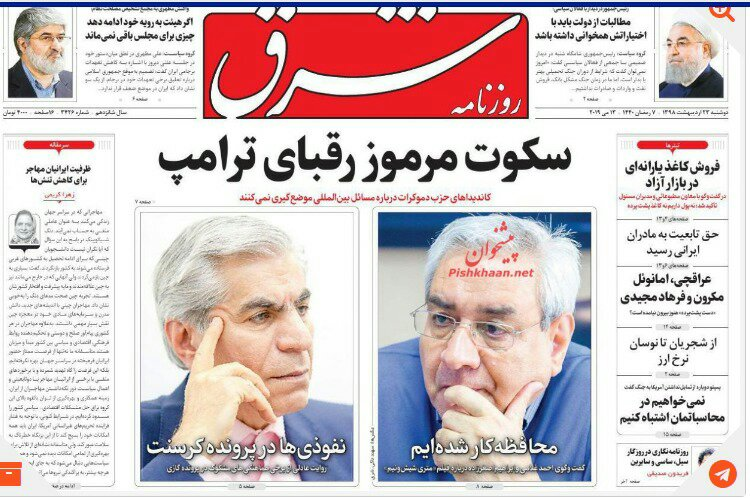 مانشيت طهران: إنذارات إيران جدية وشكوى حكومية من قلة الصلاحيات 2