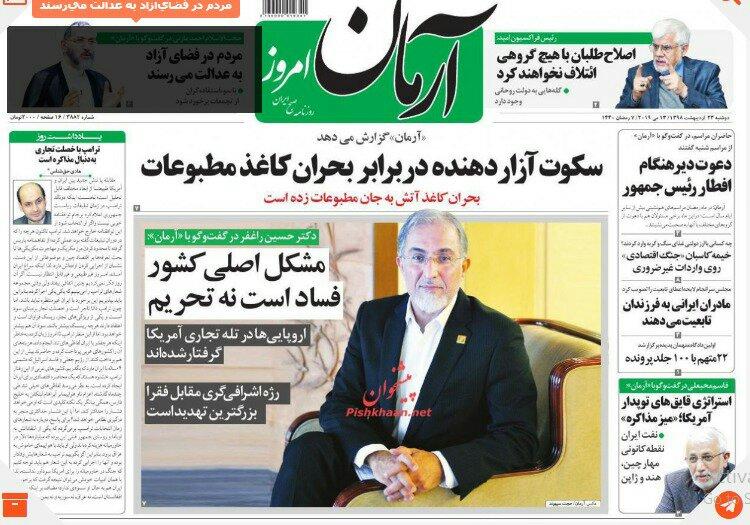 مانشيت طهران: إنذارات إيران جدية وشكوى حكومية من قلة الصلاحيات 8