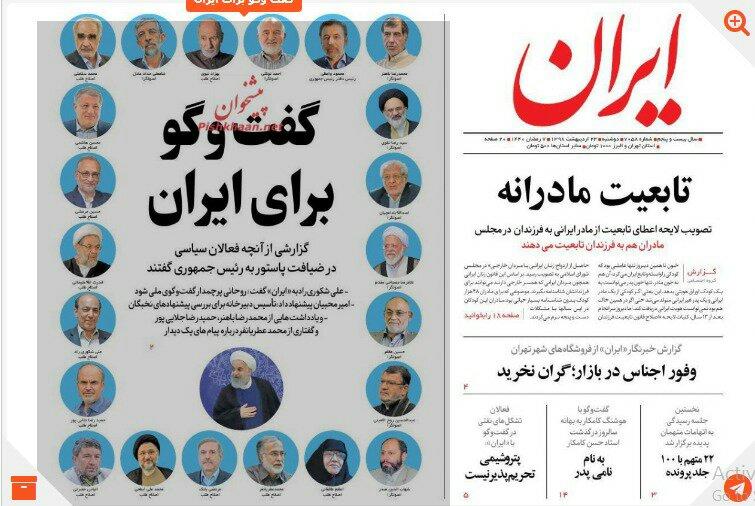 مانشيت طهران: إنذارات إيران جدية وشكوى حكومية من قلة الصلاحيات 5