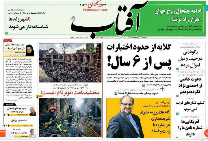 مانشيت طهران: إنذارات إيران جدية وشكوى حكومية من قلة الصلاحيات 6