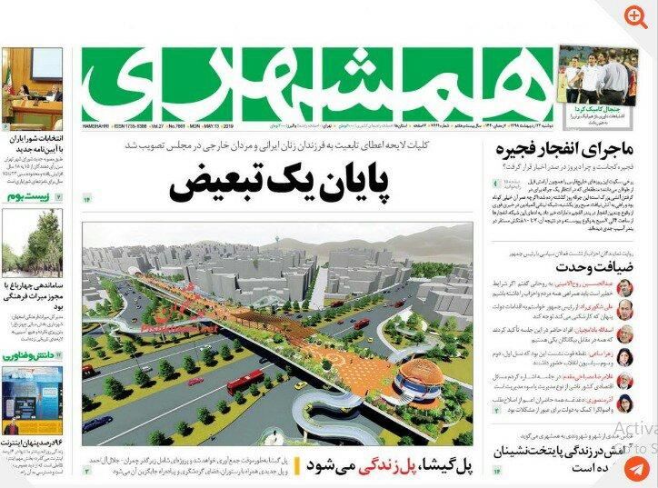 مانشيت طهران: إنذارات إيران جدية وشكوى حكومية من قلة الصلاحيات 4
