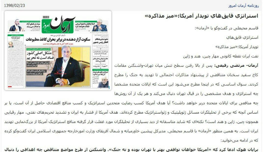 بين الصفحات الإيرانية: أميركا تسعى للتفاوض مع إيران... ومجبرة على إعفاء العراق من العقوبات؟ 1