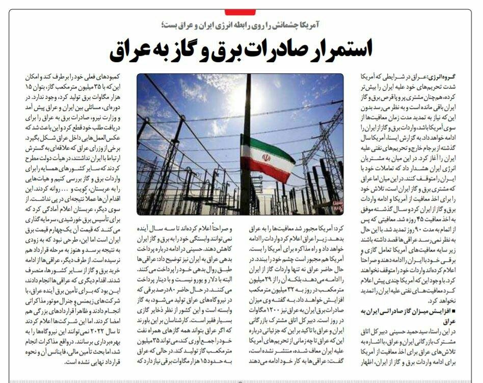 بين الصفحات الإيرانية: أميركا تسعى للتفاوض مع إيران... ومجبرة على إعفاء العراق من العقوبات؟ 2