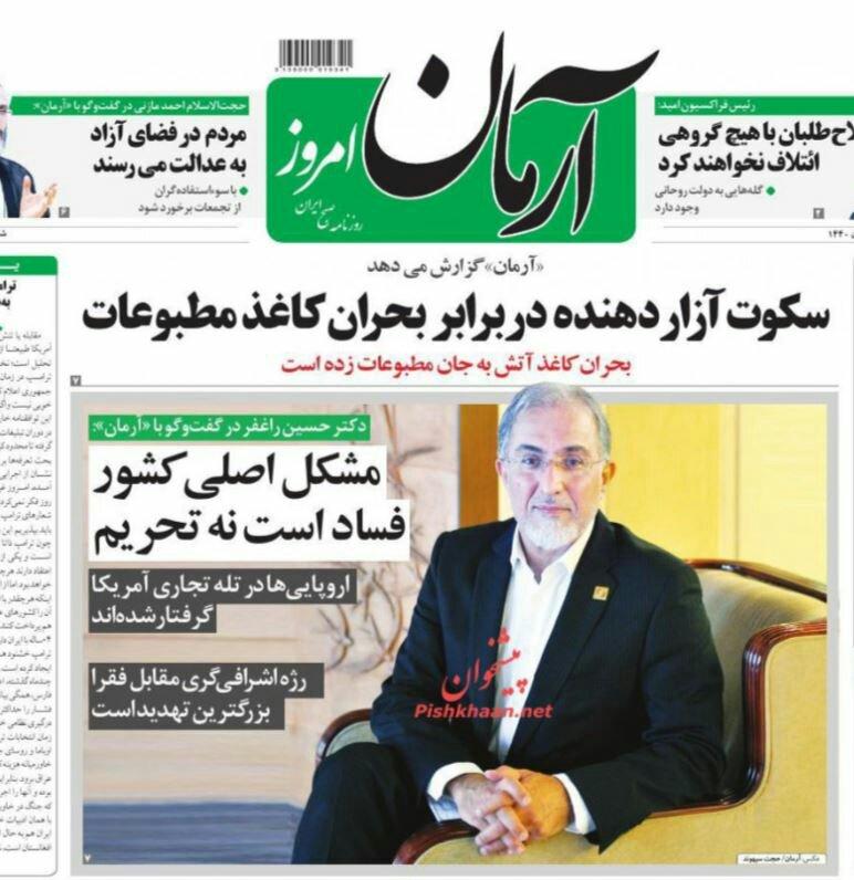 بين الصفحات الإيرانية: أميركا تسعى للتفاوض مع إيران... ومجبرة على إعفاء العراق من العقوبات؟ 3