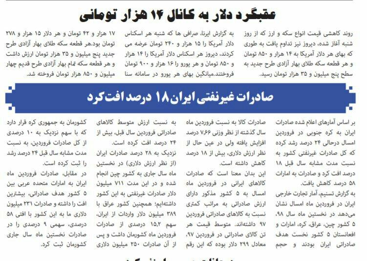 بين الصفحات الإيرانية: أميركا تسعى للتفاوض مع إيران... ومجبرة على إعفاء العراق من العقوبات؟ 4