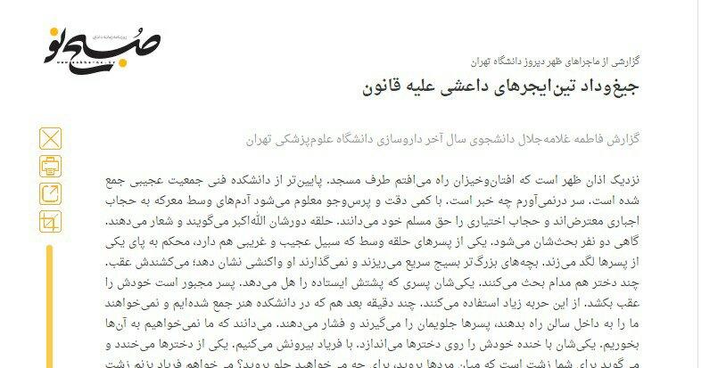 شبابيك إيرانية/ شباك الثلاثاء: اعتراضات طلابية على تشديد الحجاب وما الذي يمنع أهل طهران من الإنجاب؟ 2