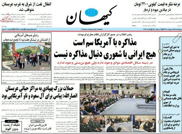مانشيت طهران: أوروبا تلعب بالوقت والمفاوضات مع أميركا سم 3