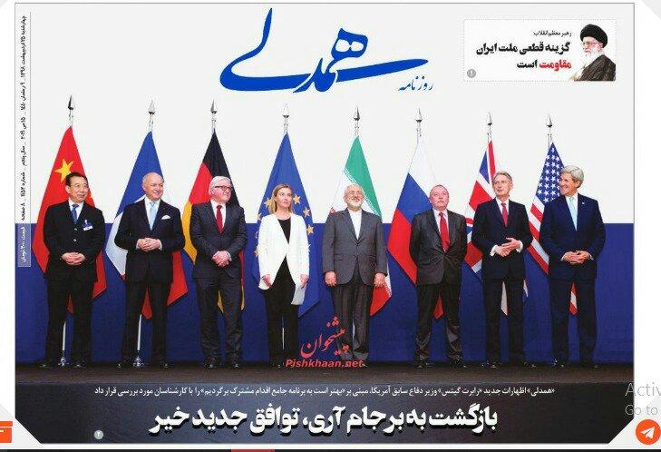 مانشيت طهران: أوروبا تلعب بالوقت والمفاوضات مع أميركا سم 2