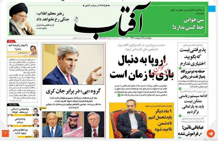 مانشيت طهران: أوروبا تلعب بالوقت والمفاوضات مع أميركا سم 4