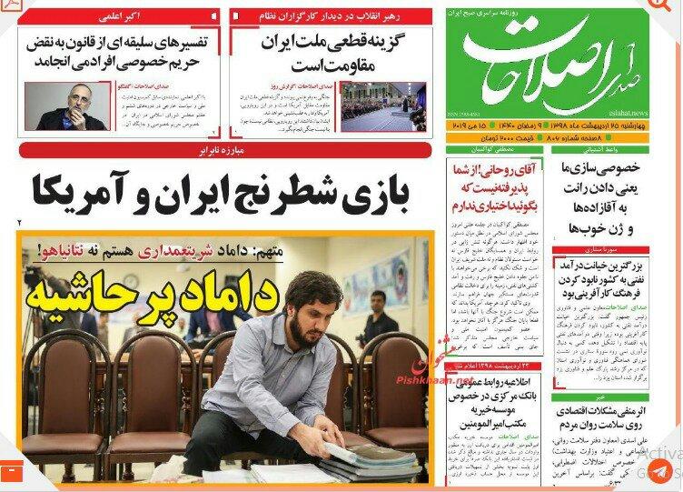 مانشيت طهران: أوروبا تلعب بالوقت والمفاوضات مع أميركا سم 6