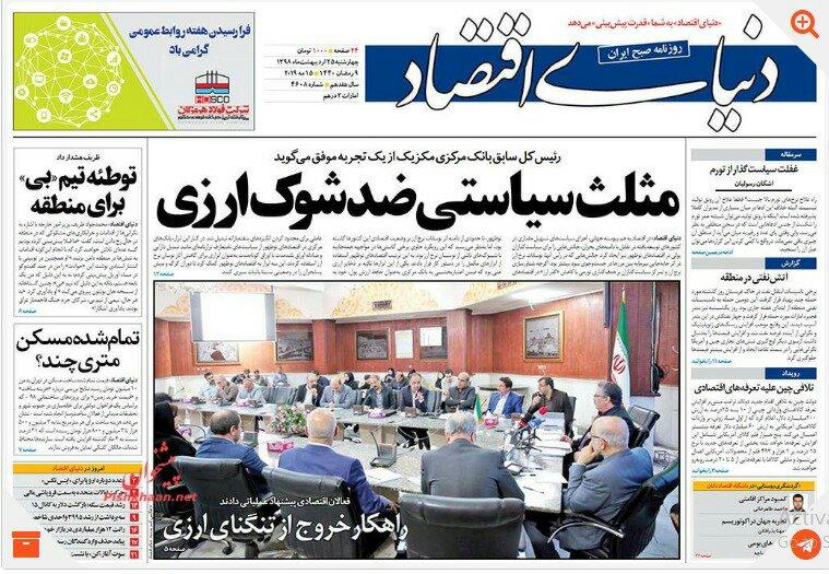 مانشيت طهران: أوروبا تلعب بالوقت والمفاوضات مع أميركا سم 5