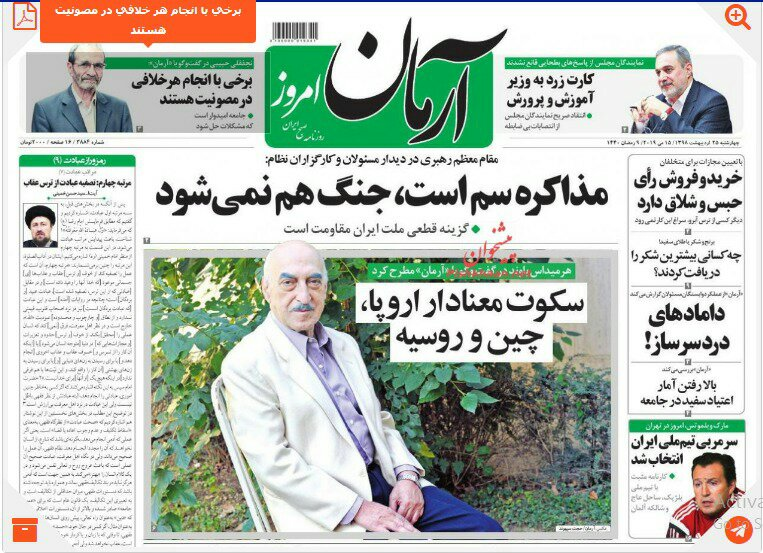مانشيت طهران: أوروبا تلعب بالوقت والمفاوضات مع أميركا سم 8