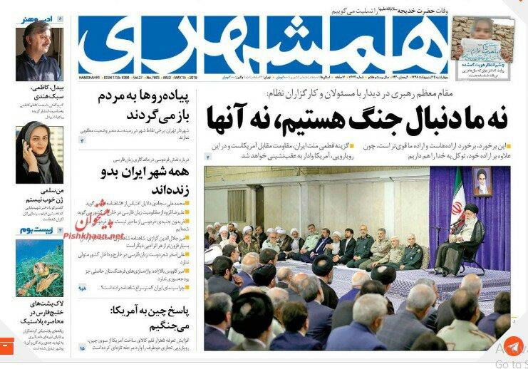 مانشيت طهران: أوروبا تلعب بالوقت والمفاوضات مع أميركا سم 9