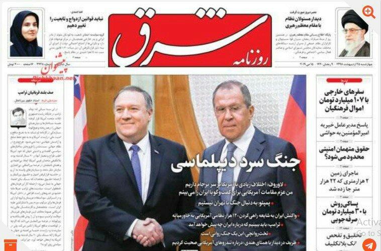 مانشيت طهران: أوروبا تلعب بالوقت والمفاوضات مع أميركا سم 1