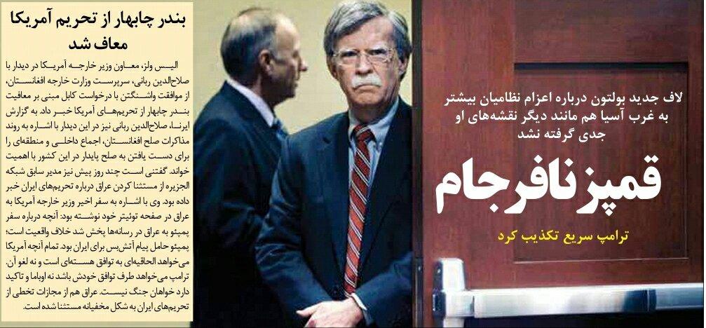 بين الصفحات الإيرانية: لا حرب بين إيران وأميركا.. والنظام الرئاسي يلفظ أنفاسه الأخيرة 2