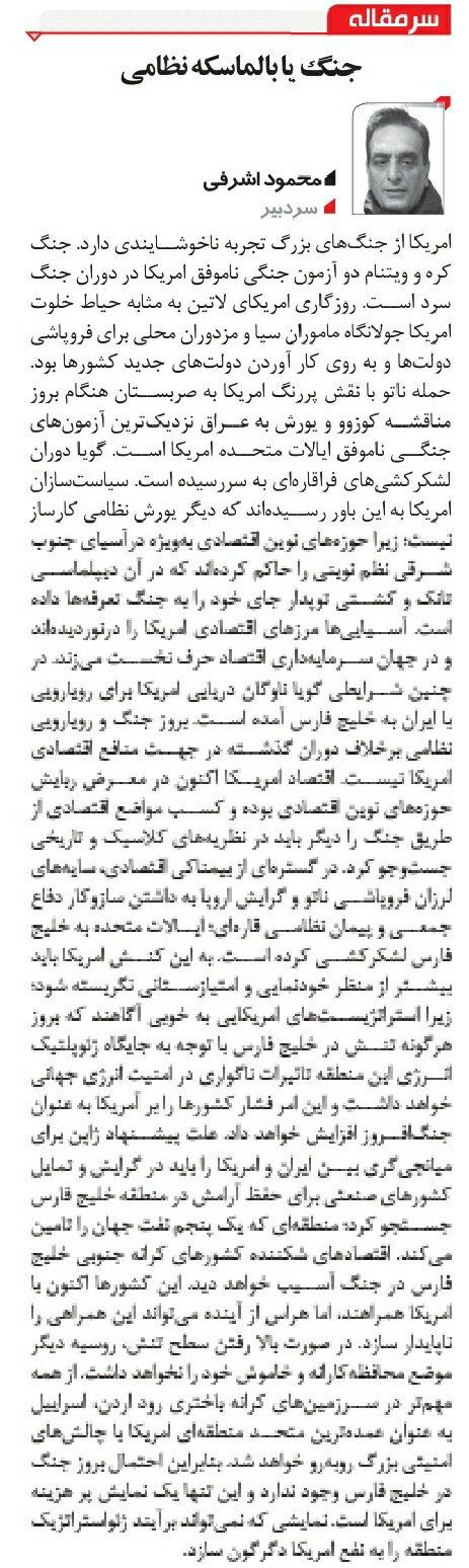 بين الصفحات الإيرانية: لا حرب بين إيران وأميركا.. والنظام الرئاسي يلفظ أنفاسه الأخيرة 3