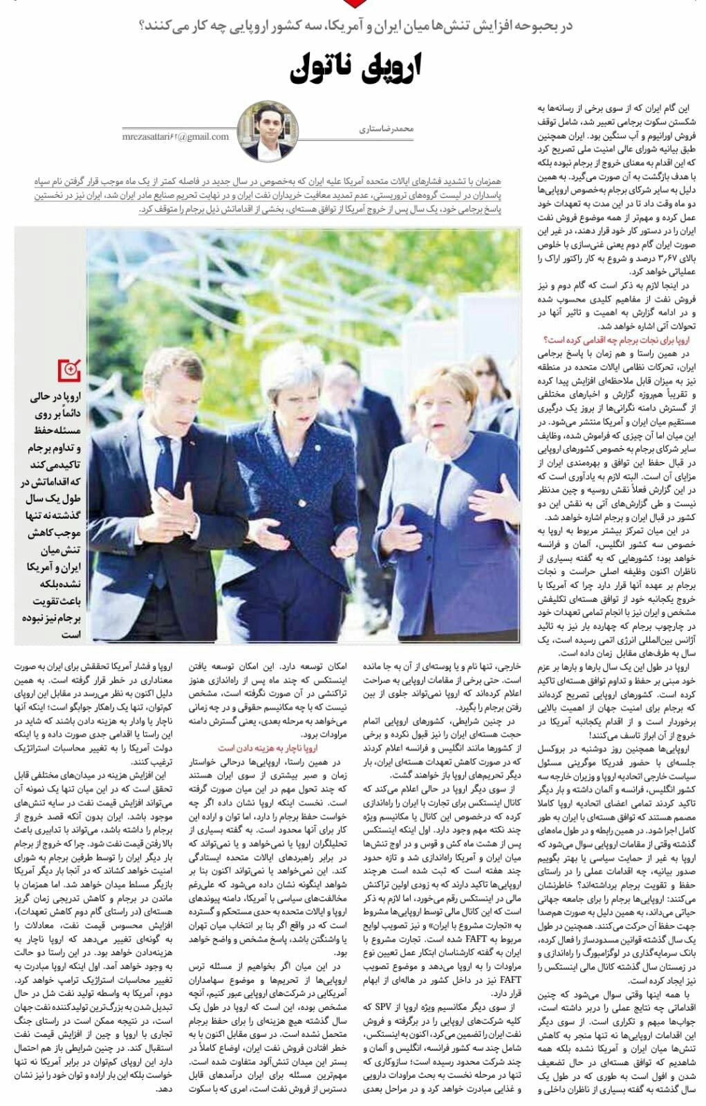 بين الصفحات الإيرانية: لا حرب بين إيران وأميركا.. والنظام الرئاسي يلفظ أنفاسه الأخيرة 4