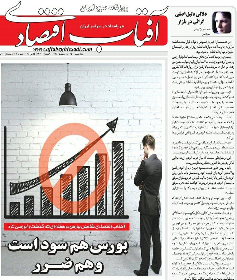 بين الصفحات الإيرانية: لا حرب بين إيران وأميركا.. والنظام الرئاسي يلفظ أنفاسه الأخيرة 5