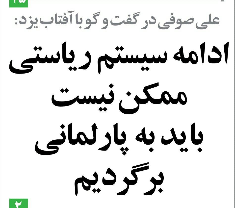 بين الصفحات الإيرانية: لا حرب بين إيران وأميركا.. والنظام الرئاسي يلفظ أنفاسه الأخيرة 6