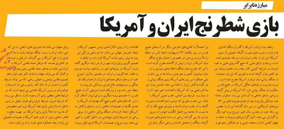 بين الصفحات الإيرانية: لا حرب بين إيران وأميركا.. والنظام الرئاسي يلفظ أنفاسه الأخيرة 1